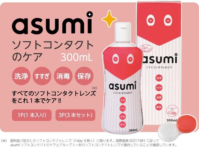 asumiは洗浄・すすぎ・保存が1本で行えるMPSタイプのケア用品です。