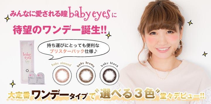 桃プロデュース babyeyes