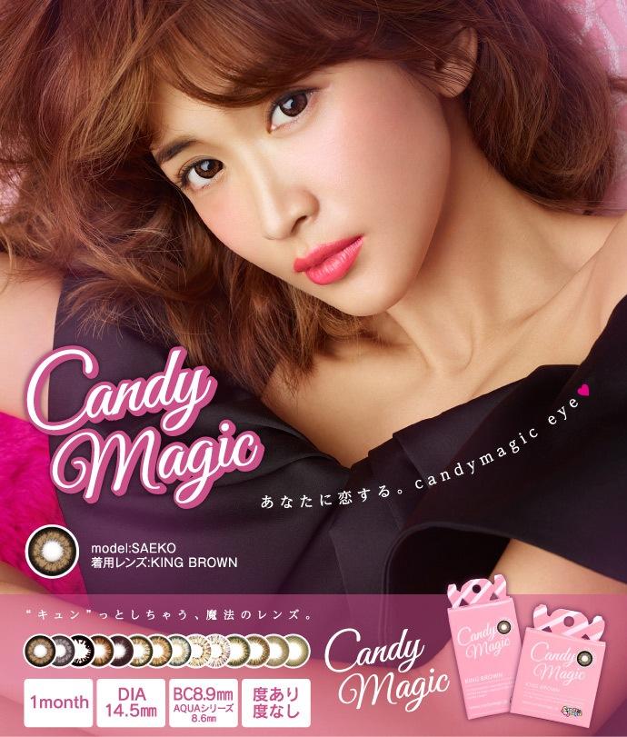 キャンディーマジック