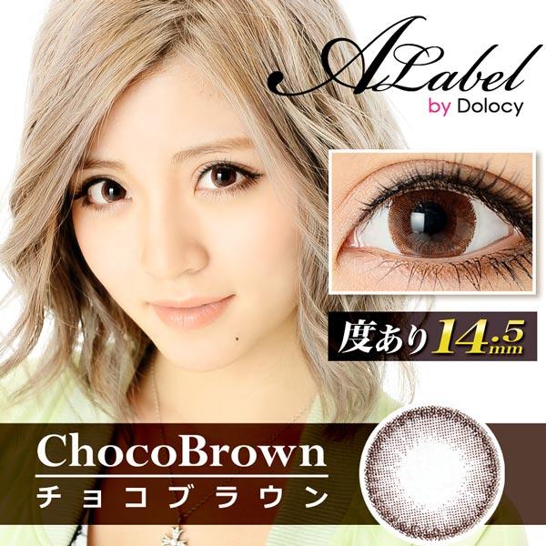 チョコブラウン 装着画像 ハーフ ブラウン