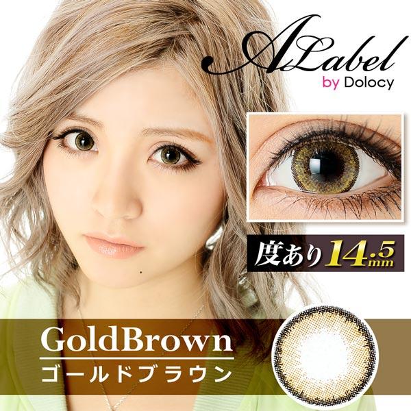 ゴールドブラウン 装着画像 ハーフ ブラウン