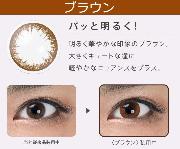 ぱっと明るいブラウンカラーカラコン。明るく華やかな印象のブラウンで大きくキュートな瞳に。
