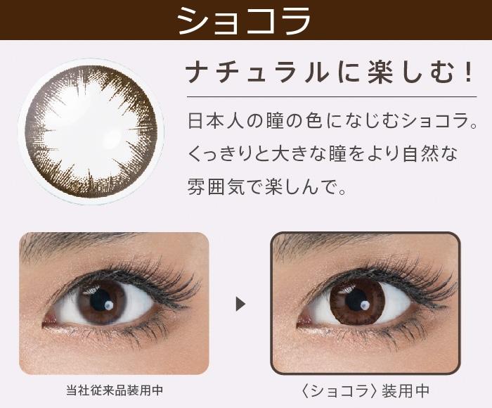 日本人の瞳に馴染むショコラカラーカラコン。くっきり大きく自然な瞳に。