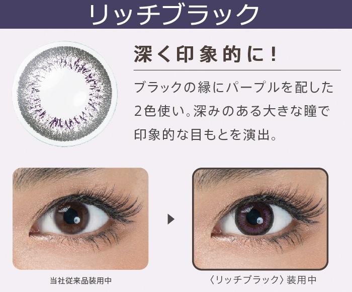深く印象的なリッチブラックカラーカラコン。深みのある大きな瞳に。
