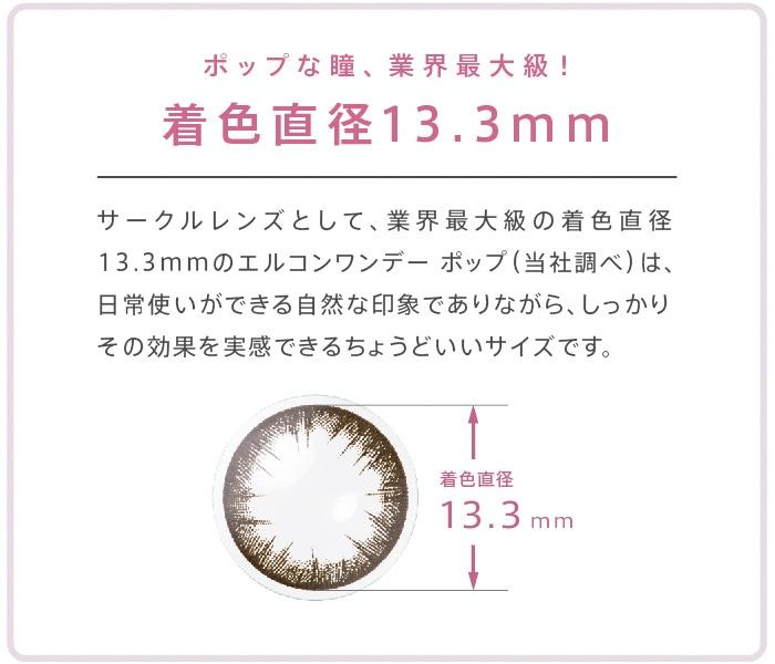 エルコンワンデーポップはサークルレンズとして最大級の着色直径13.3mmを実現した度ありカラコンです。
