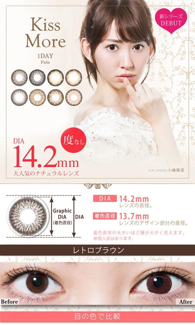 こじはるカラコン「キスモア フィオラ」はDIA14.2mm 着色直径13.7mm