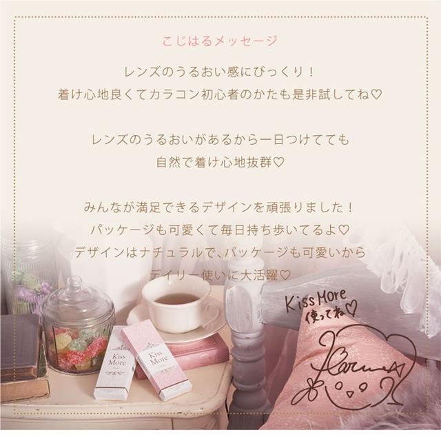 こじはる(小嶋陽菜)からのメッセージ