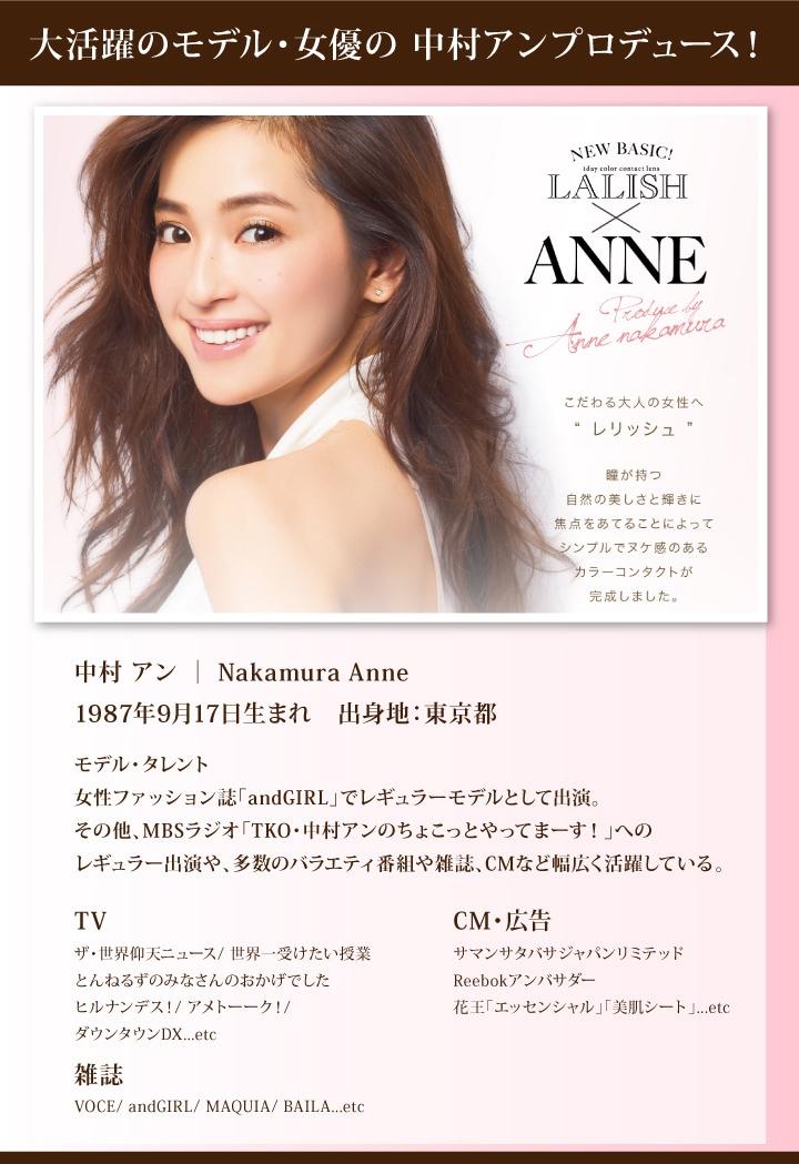 モデル、タレントとして活躍中の中村アン