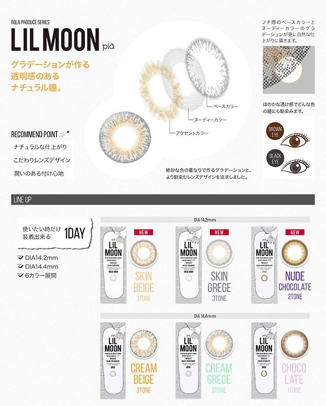 リルムーンワンデー(lilmoon 1Dday)のレンズ構造