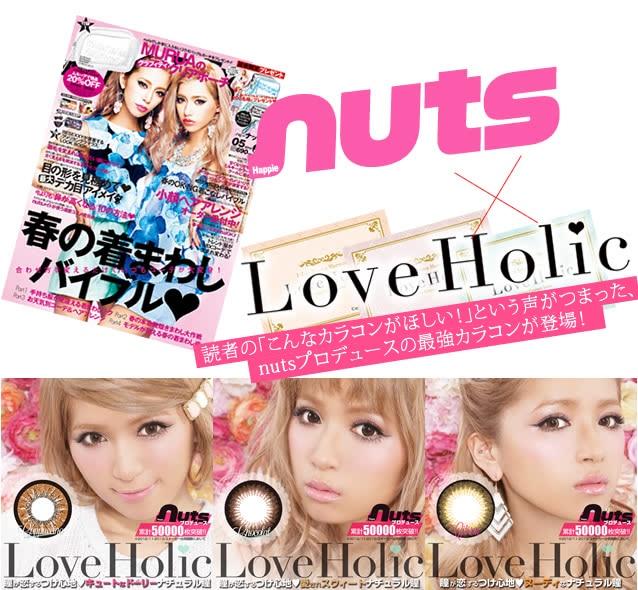 読者の「こんなカラコンがほしい!」という声がつまった、nutsプロデュースの最強カラコン「ラブホリック(LoveHolic)」が登場!色、明るさ、模様、全てにこだわったカラコンで、大人かわいい瞳を手に入れて