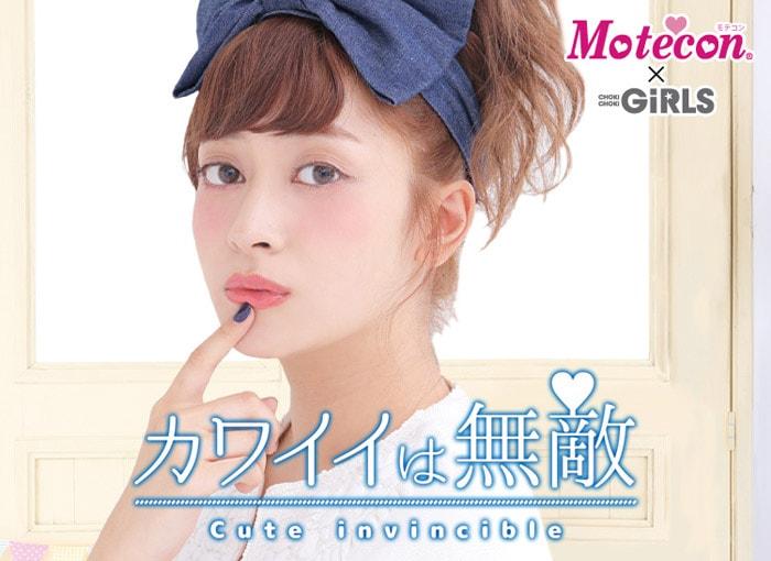 Motecon×chikichokigairlsコラボカラコン