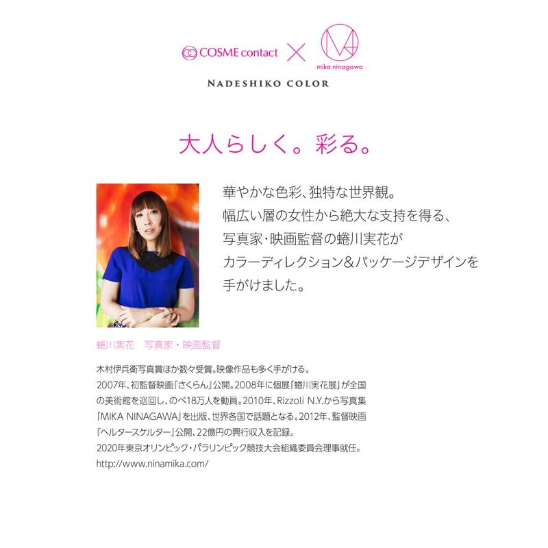蜷川実花ディレクションブランド M / mika ninagawaとコラボレーションコスメコンタクトⓇNADESHIKO COLOR