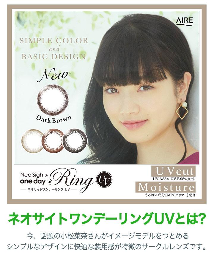 ネオサイトワンデーリングUVとは今話題の小松菜奈さんがイメージモデルをつとめるシンプルなデザインの快適な掻痒感がと特徴のサークルレンズです