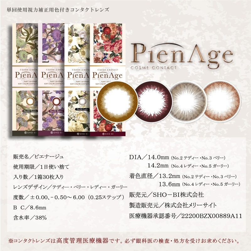 Image result for 30片 pienage berry