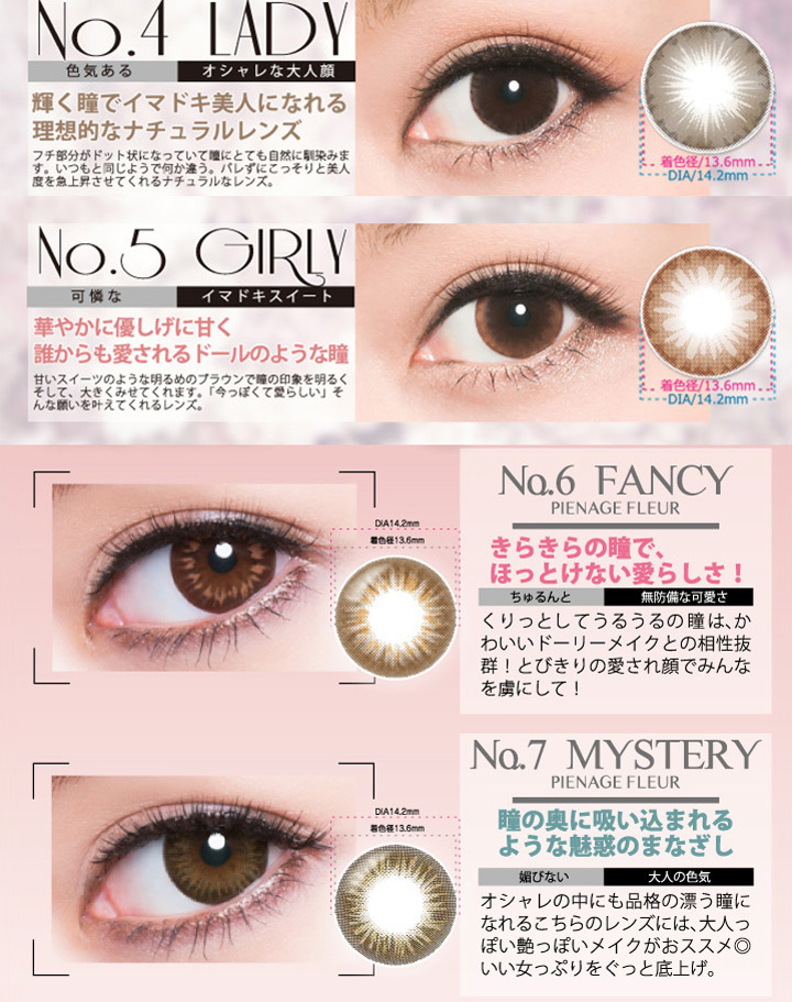 ピエナージュ No.4 Lady、No.5 Girly、No.6 Fancy、No.7 Mystery