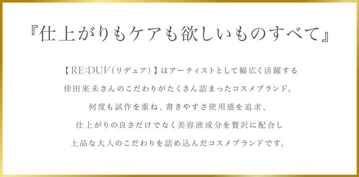 仕上がりもケアも欲しいものすべて 倖田來未さんのこだわりがたくさん詰まったコスメブランド