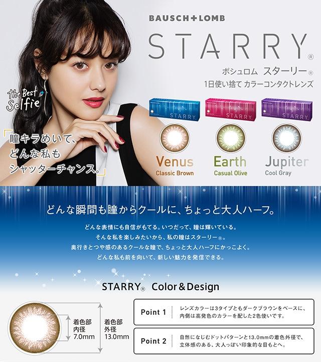 スターリー STARRY