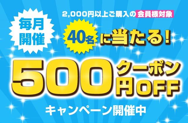 2000円以上購入で500円OFFクーポンのチャンス!!