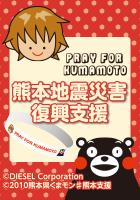 PRAY FOR KUMAMOTO