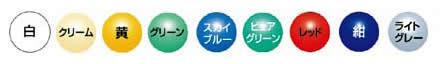 白・クリーム・黄・グリーン・スカイブルー・ピュアグリーン・レッド・紺・ライトグレー