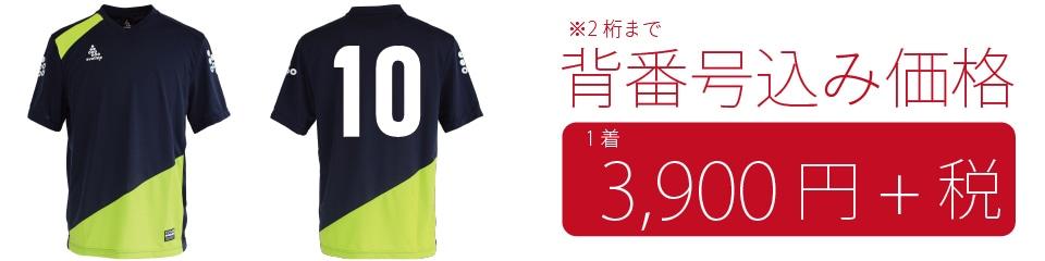 スボルメ チームゲームシャツ 161-02000