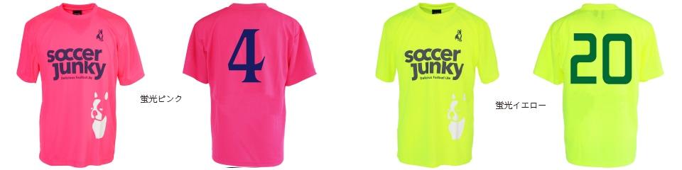 soccer junky サッカージャンキー PANDIANIゲームシャツ SJ0699