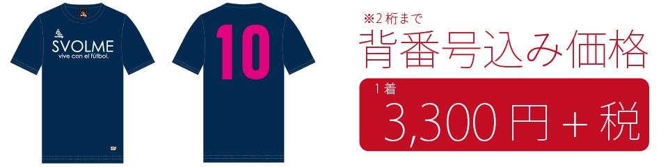 SVOLME スボルメ プラTシャツ 161-00900