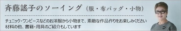 斉藤謠子のソーイング(服・布バッグ・小物)