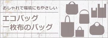 エコバッグ 一枚布のバッグ ショッピングバッグ コンビニバッグ