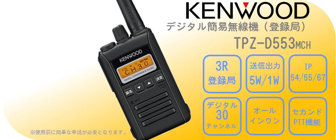 KENWOOD/ケンウッド注目商品 TPZ-D553MCH