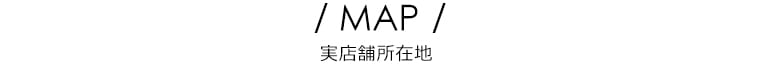 / MAP /  実店舗所在地