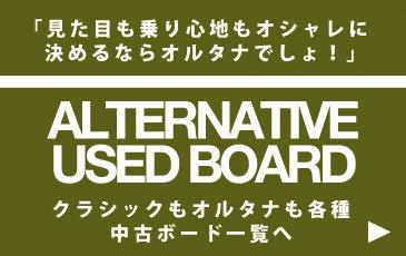 ジャスティスサーフボード|オルタナティブ