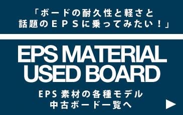 ジャスティスサーフボード|EPSマテリアル