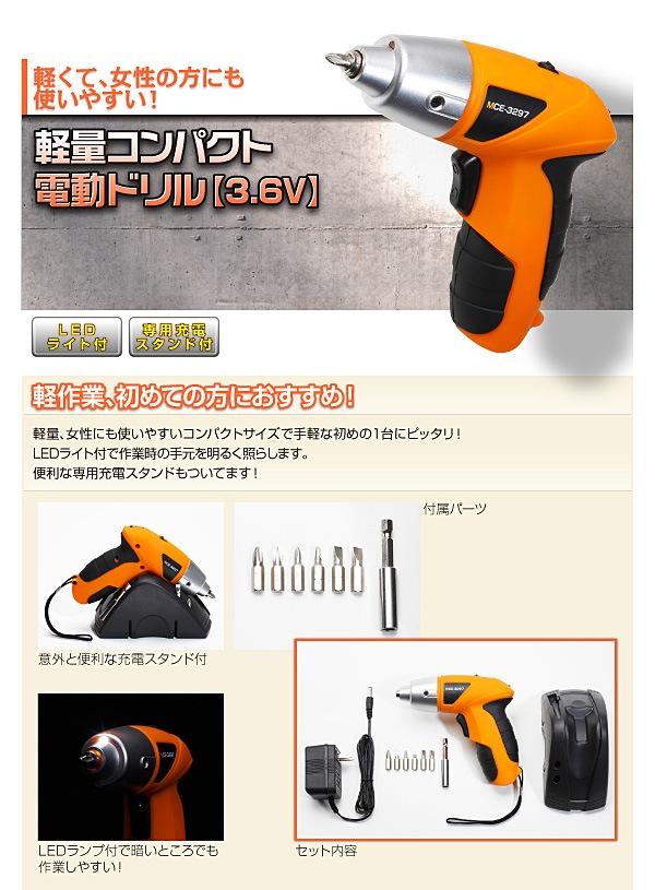 【送料無料】 軽量コンパクト電動ドリル 3.6V 【コードレス・LEDライト付き】説明