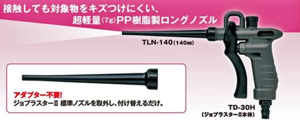 ジョプラスター�オプション PP樹脂製延長ノズル TLN-140説明