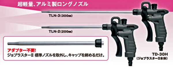 ジョプラスター�オプション ロングノズル200mm・300mm説明