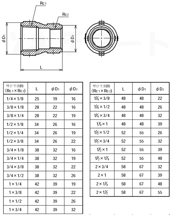 SCS13A製ねじ込み継手 異径ソケット RS寸法図