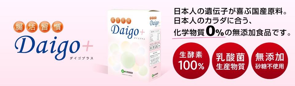 多くの女性が悩み続ける便秘、肥満、肌年齢の悩みをまとめて改善!生酵素をたっぷり配合、乳酸菌代謝エキス配合、砂糖不使用のDaigo+(ダイゴプラス)。