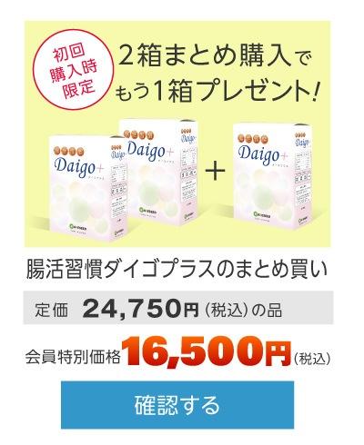 初回購入時限定!2箱まとめ購入で1箱プレゼント!生酵素と乳酸菌エキスが便秘を解消!