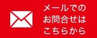 熱電対などの計測・測定デバイスの専門販売店 レイサーモショップ メールでのお問合せはこちらから