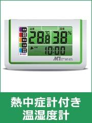 マザーツール社製品 熱中症系月湿温度計