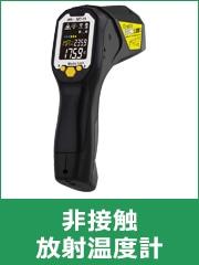 マザーツール社製品 放射温度計