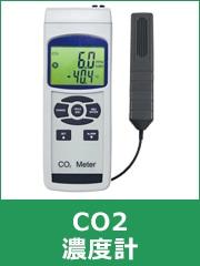 マザーツール社製品 CO2濃度計