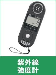 マザーツール社製品 紫外線強度計