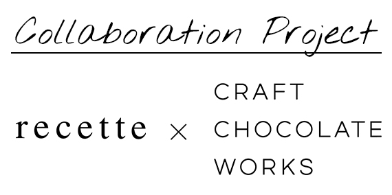 recette×CRAFT CHOCOLATE WORKS コラボ企画