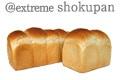 @エクストリーム食パン