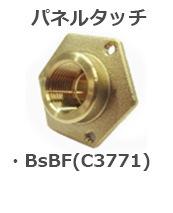 隔壁継手 パネルマウント継手 真鍮 BsBM C3604 フランジソケット