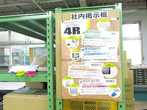 4R・環境方針ポスター掲示 社員意識向上