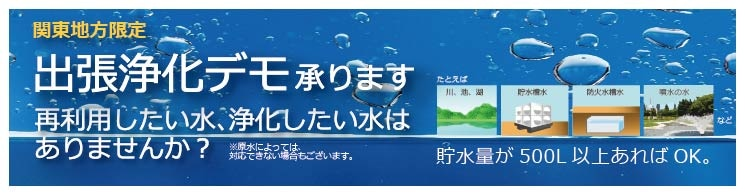 出張浄化デモ承ります。再利用したい水、浄化したい水はありませんか?