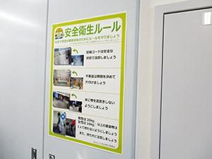 安全衛生ルールポスター掲示 社員安全衛生意識向上